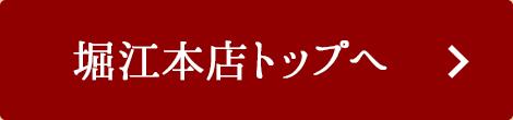 北堀江本店トップへ