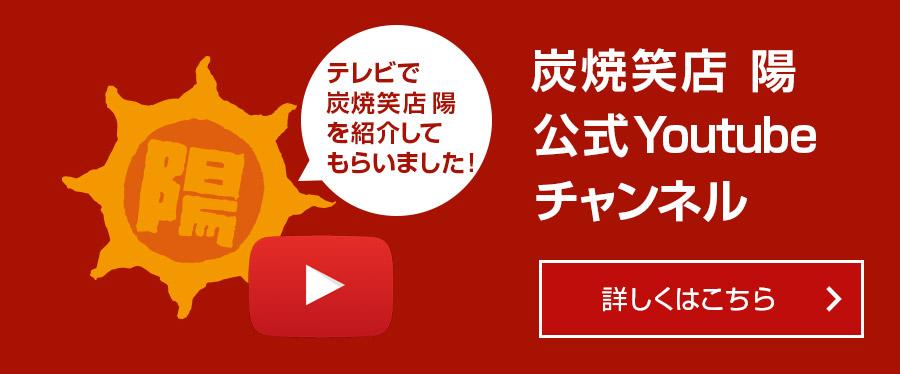 炭焼笑店 陽 公式Youtubeチャンネル