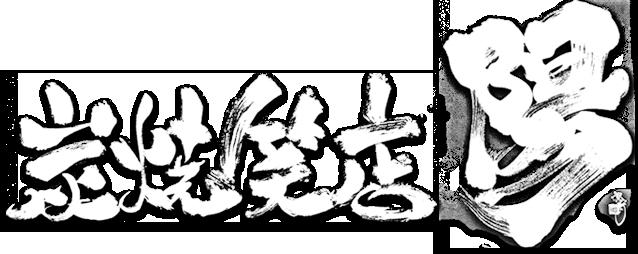 炭焼笑店 陽 オフィシャルホームページ